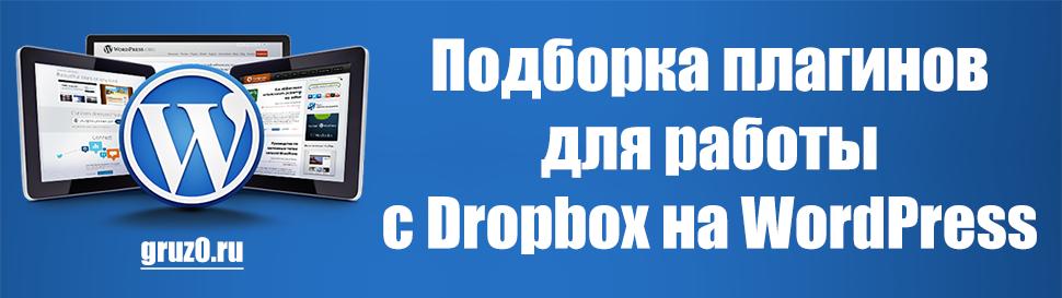 Подборка плагинов для работы с Dropbox на WordPress