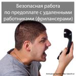 Безопасная работа по предоплате с удаленными работниками (фрилансерами)