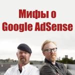 Мифы о Google AdSense