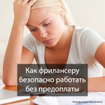 Как фрилансеру безопасно работать без предоплаты
