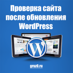 Проверка сайта после обновления WordPress