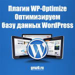 Оптимизация базы данных WordPress — плагин WP-Optimize
