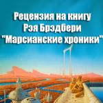 """Рецензия на книгу Рэя Брэдбери """"Марсианские хроники"""""""