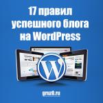 17 правил успешного блога на WordPress