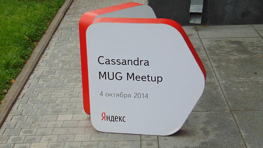 Посетил Cassandra MUG Meetup 2014 в московском офисе Яндекса