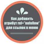 Как добавить nofollow к ссылкам в меню WordPress