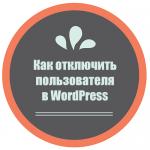 Как отключить пользователя в WordPress