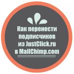 Как перенести подписчиков из JustClick в MailChimp