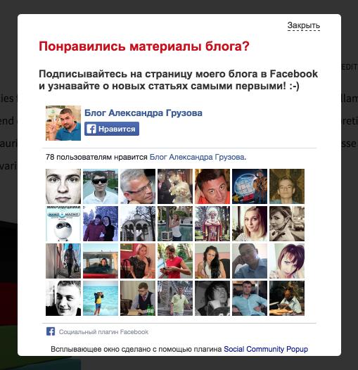 Бесплатная версия плагина Social Community Popup с поддержкой виджета Facebook