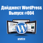 Дайджест WordPress #004