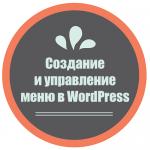 Создание и управление меню в WordPress