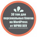 30 тем для персональных блогов на WordPress от WPMU DEV