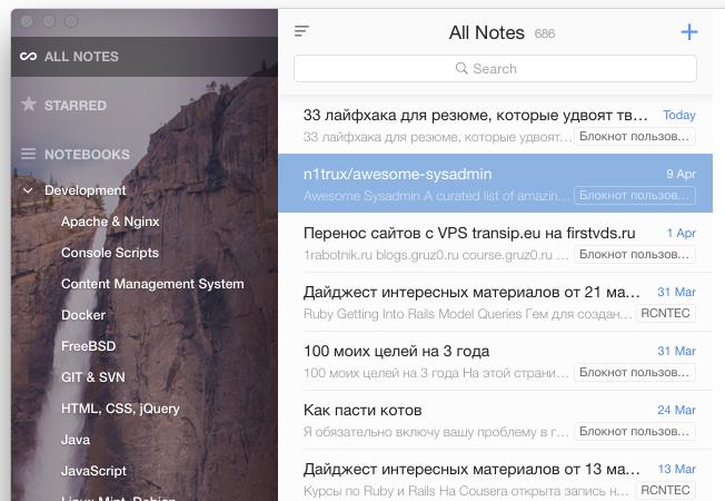 Альтернативный клиент Evernote под Mac OS – Alternote