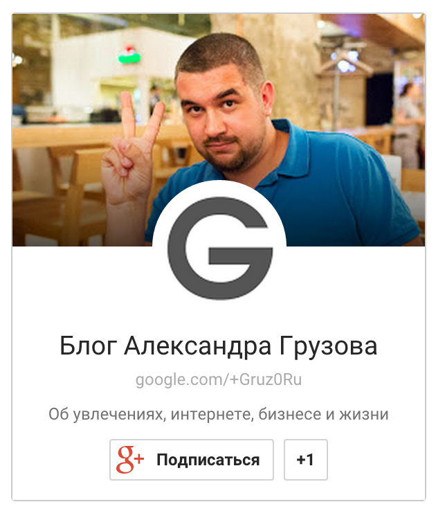 Виджет Google+ для страниц