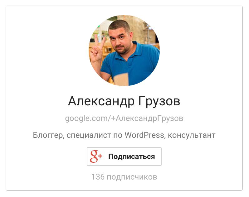 Виджет Google+ для профилей