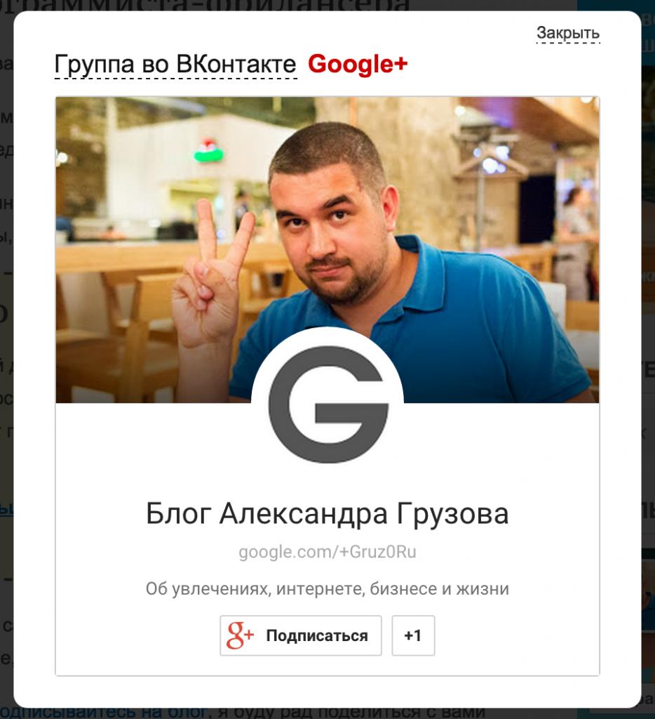 Виджет Google+