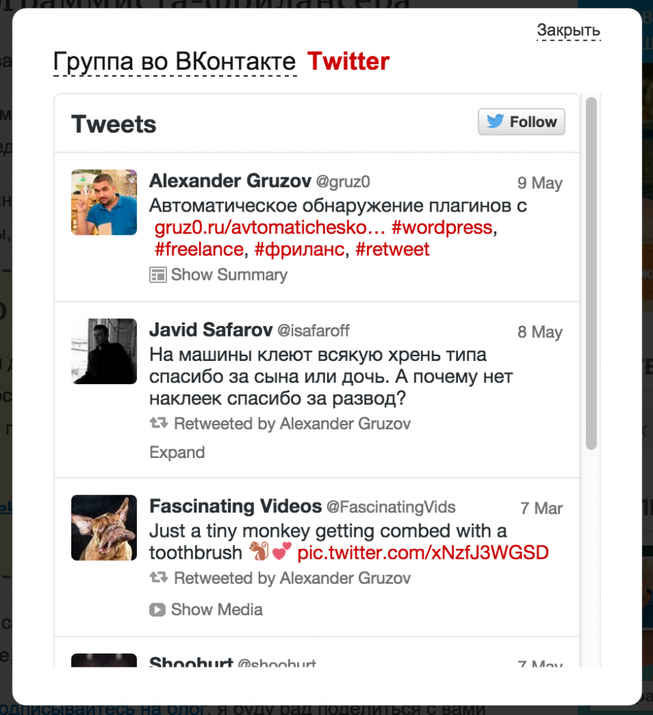 Виджет Twitter