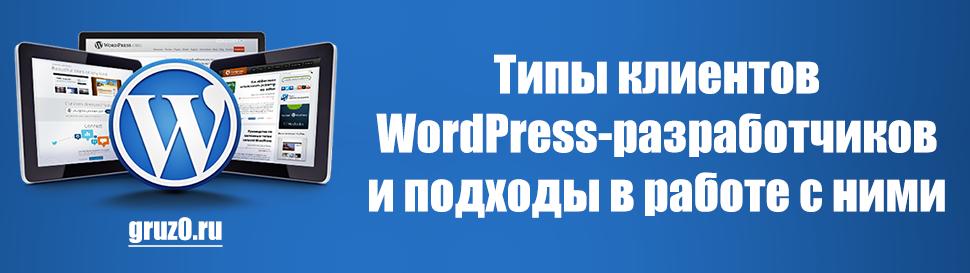 Типы клиентов WordPress-разработчиков и подходы в работе с ними