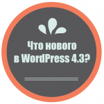 Что нового в WordPress 4.3