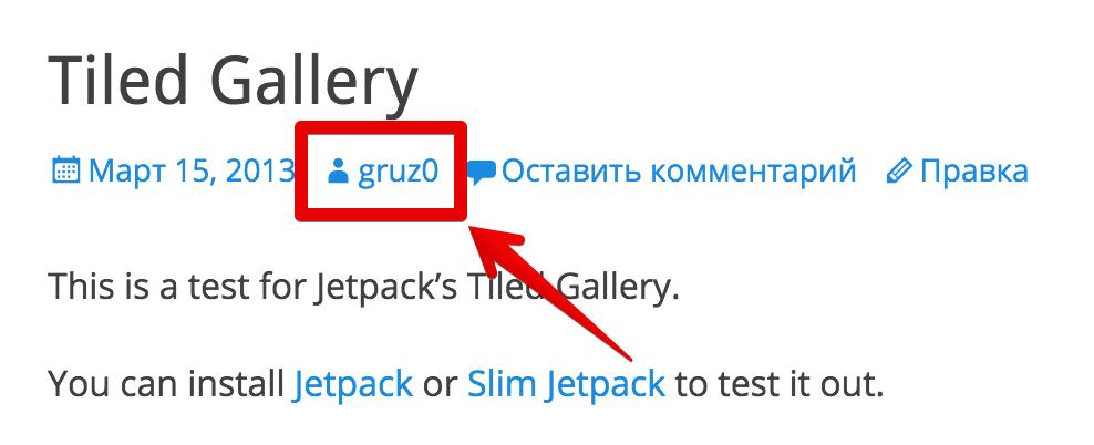 При установке WordPress вместо имени выводится ваш никнейм