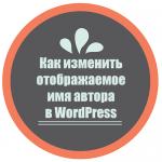 Как изменить отображаемое имя автора в WordPress