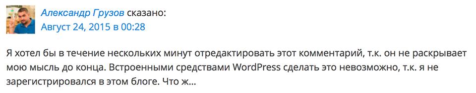 Как разрешить редактирование комментариев в WordPress незарегистрированным пользователям