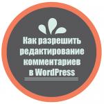 Как разрешить редактирование комментариев в WordPress