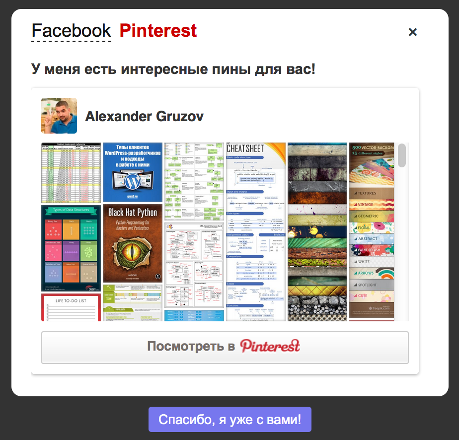 Добавлен виджет Pinterest Profile