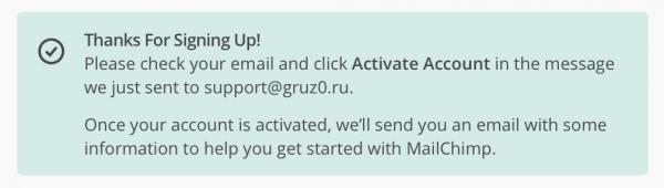 Последний шаг в регистрации MailChimp