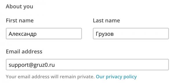 Заполнение личных данных в MailChimp