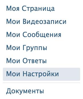 Переходим в настройки профиля во ВКонтакте