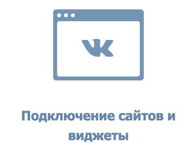 Подключение сайтов и виджетов