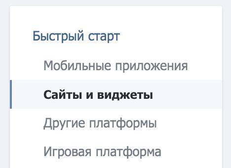 """Выбираем пункт """"Сайты и виджеты"""""""
