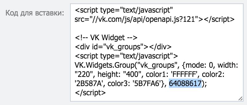 Копируем числовой код —это ID группы