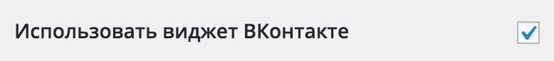"""""""Использовать виджет ВКонтакте"""""""