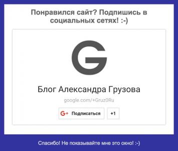 Пример виджета Google+