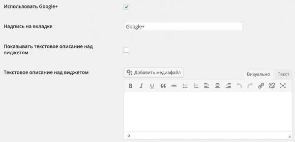 Основные настройки виджета Google+