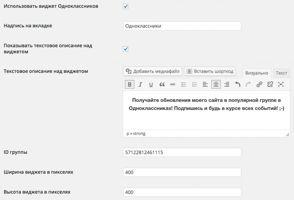Настройка виджета Одноклассников в Social Community Popup