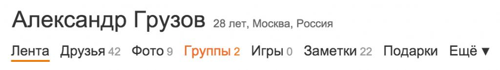 Переходим в список групп в Одноклассниках