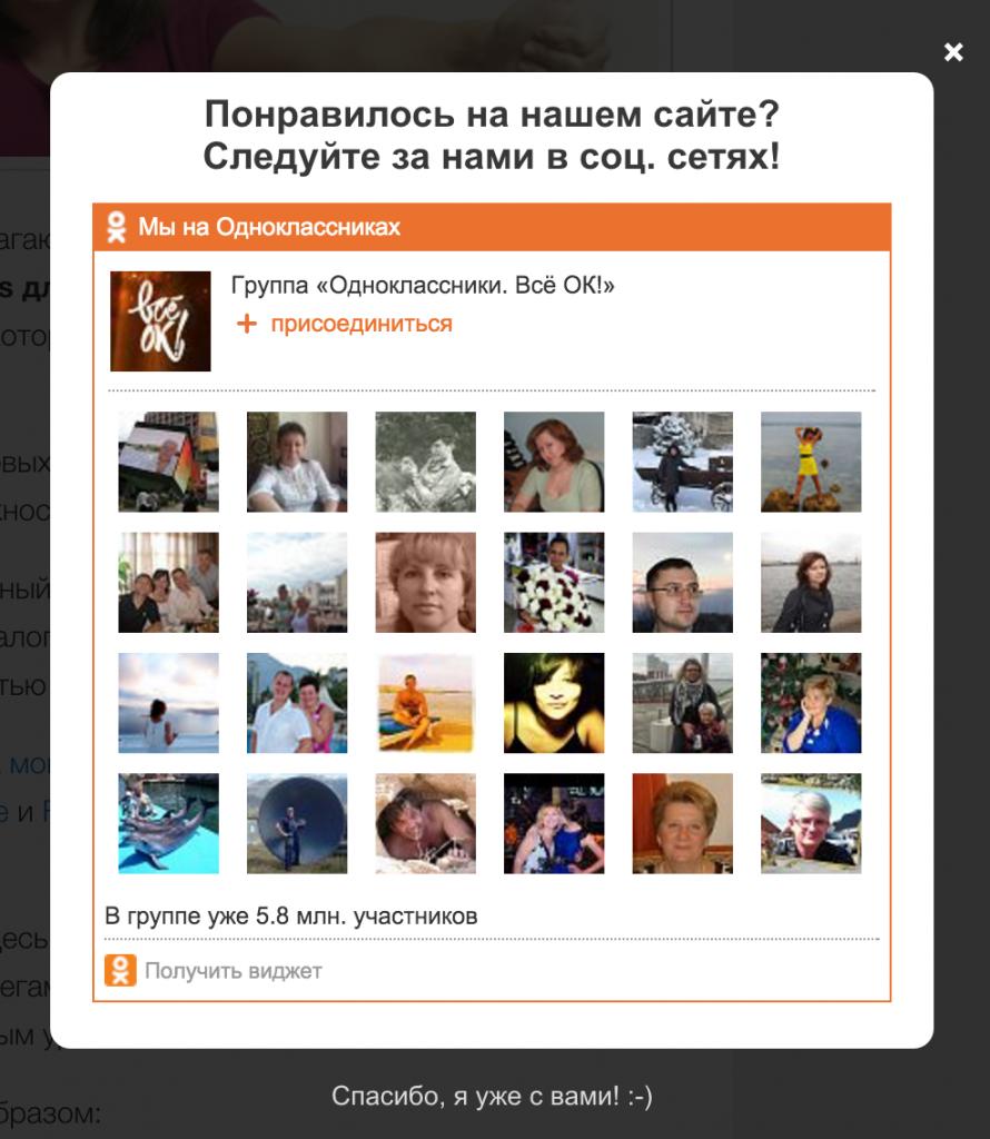 Пример настроенного виджета Одноклассников