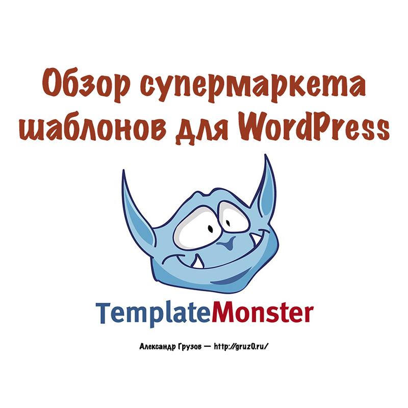 Обзор сервиса TemplateMonster. Супермаркет шаблонов для WordPress