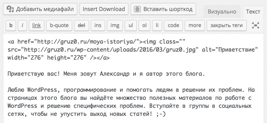 Копируем получившийся HTML-код