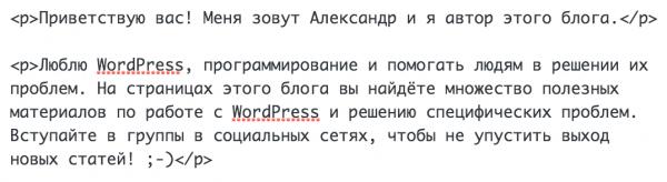 Выделяем абзацы тегом HTML