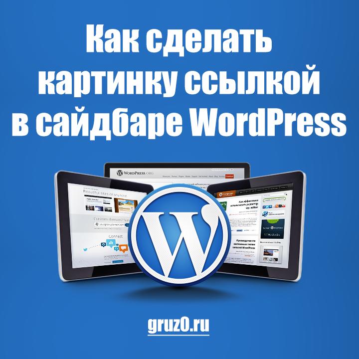 Как сделать картинку ссылкой в сайдбаре WordPress