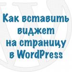 Как вставить виджет на страницу в WordPress
