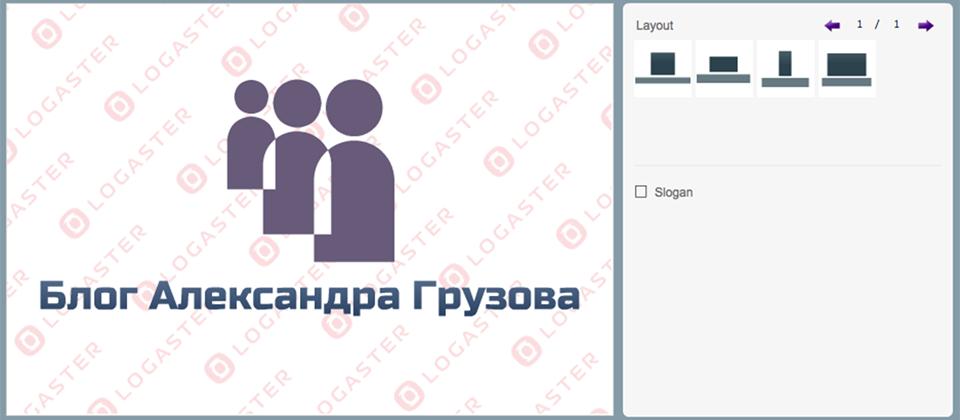 Пример редактирования логотипа в Логастере