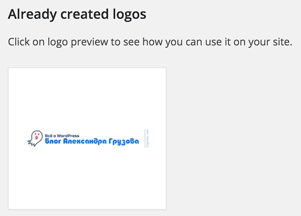 Созданные вами логотипы
