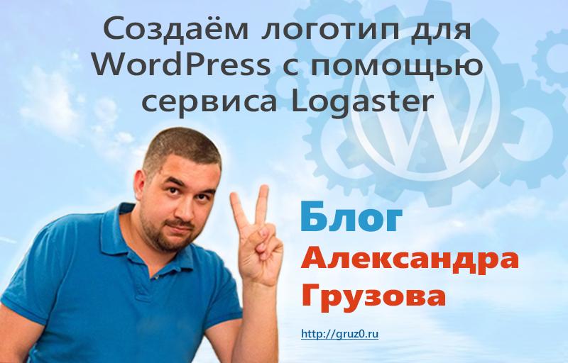 Как создать логотип? Обзор WordPress-плагина от сервиса Логастер