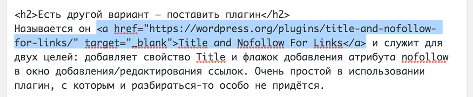 Переходим из визуального редактора в текстовый