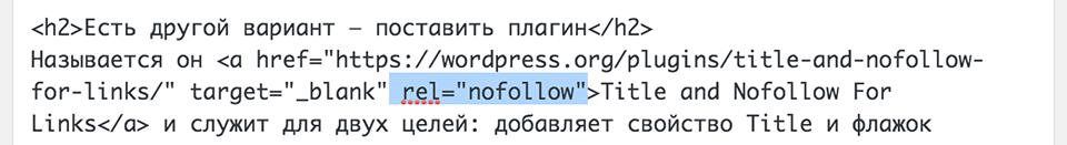 И добавляем атрибут nofollow